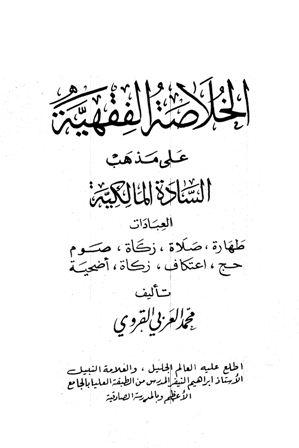 كتاب  الخلاصة الفقهية على مذهب السادة المالكية العبادات