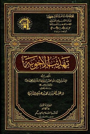 كتاب  تهذيب الأجوبة (ط. الجامعة الإسلامية)