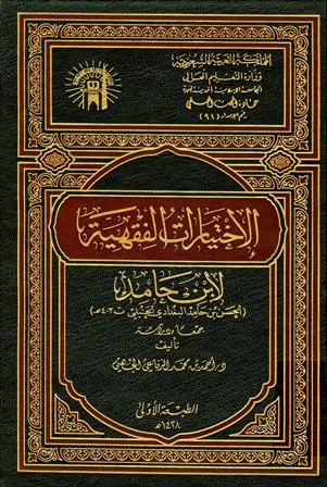 كتاب  الإختيارات الفقهية لابن حامد جمعا ودراسة