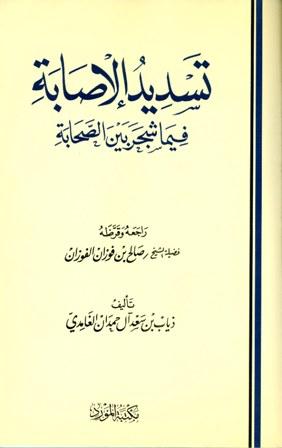 ❞ كتاب تسديد الإصابة فيما شجر بين الصحابة ❝  ⏤ ذياب بن سعد  الغامدي