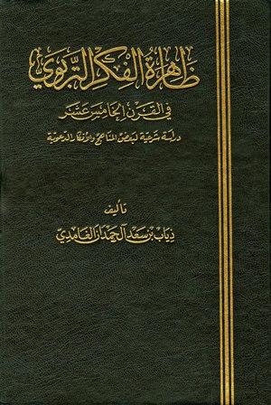 كتاب  ظاهرة الفكر التربوي في القرن الخامس عشر دراسة شرعية لبعض المناهج والأفكار الدعوية