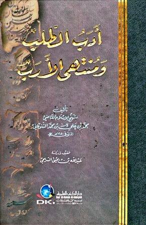 كتاب  أدب الطلب ومنتهى الأرب (ت: السريحي)