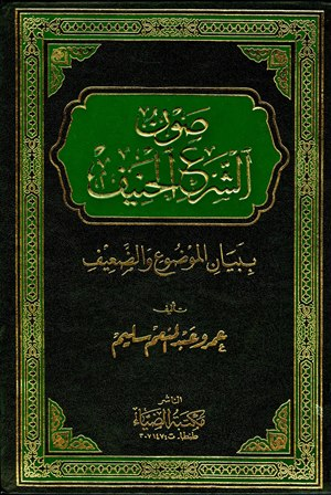 كتاب  صون الشرع الحنيف ببيان الموضوع والضعيف المجلد الثاني