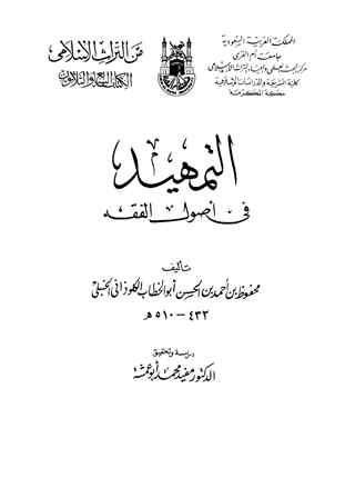 كتاب  التمهيد في أصول الفقه