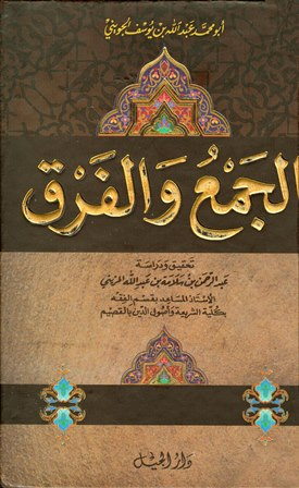 كتاب  الجمع والفرق (أو كتاب الفروق)