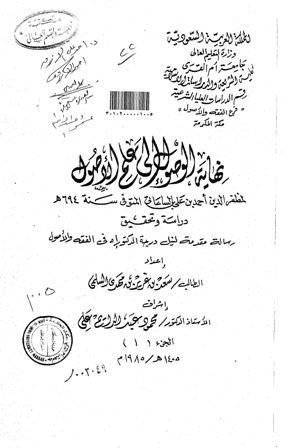 كتاب  بديع النظام (نهاية الوصول إلى علم الأصول) (رسالة علمية)