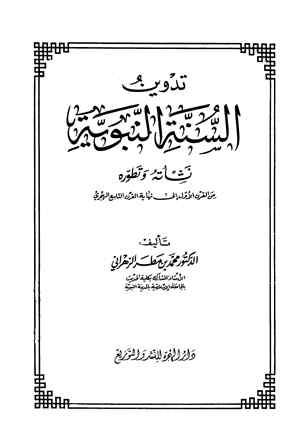 كتاب  تدوين السنة النبوية نشأته وتطوره من القرن الأول إلى نهاية القرن التاسع الهجري