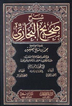 كتاب  شرح صحيح البخاري