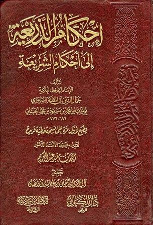 ❞ كتاب  إحكام الذريعة إلى أحكام الشريعة ❝