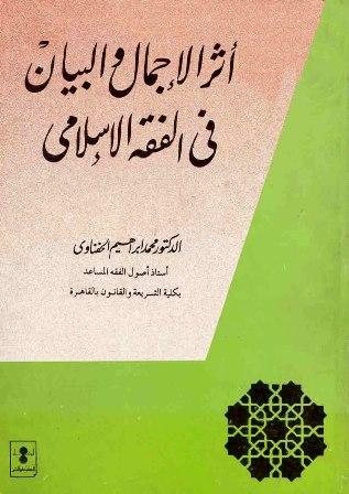 كتاب  أثر الإجمال والبيان في الفقه الإسلامي