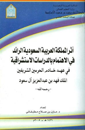 ❞ كتاب  أثر المملكة الرائد في الاهتمام بالدراسات الاستشراقية ❝