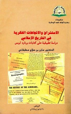 كتاب  الاستشراق والاتجاهات الفكرية في التاريخ الإسلامي