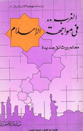 كتاب  الغرب فى مواجهة الإسلام