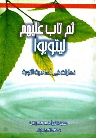 كتاب الغنية لطالبي الحق pdf