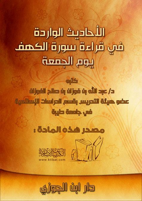 تحميل كتاب من وصايا الرسول طه عبدالله العفيفى pdf