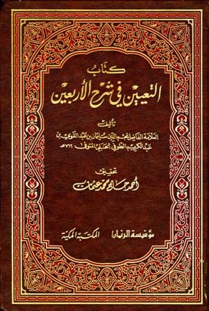 ❞ كتاب  التعيين في شرح الأربعين ❝