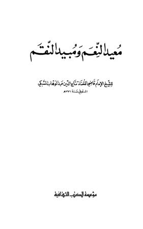 كتاب  معيد النعم ومبيد النقم