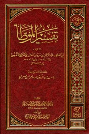 كتاب  تفسير الموطأ (ط. الأوقاف القطرية)  pdf