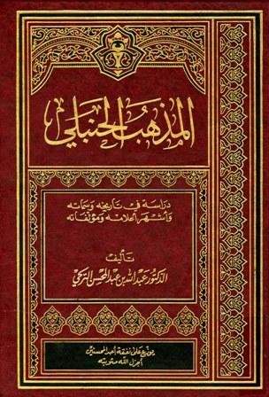 كتاب  المذهب الحنبلي دراسة في تاريخه وسماته وأشهر أعلامه ومؤلفاته