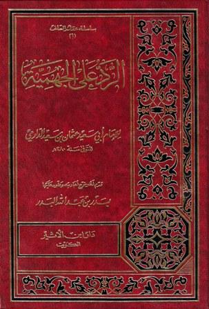كتاب  الرد على الجهمية (ت: البدر) (ط. ابن الأثير)