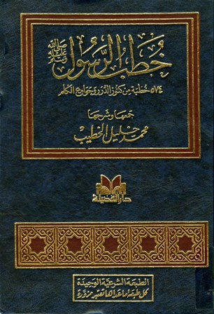 كتاب  خطب الرسول صلى الله عليه وسلم 574 خطبة من كنوز الدرر وجوامع الكلم pdf