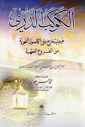 كتاب  الكوكب الدري فيما يتخرج على الأصول النحوية من الفروع الفقهية (ت: عواد)