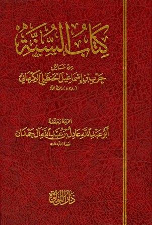 كتاب السنة من مسائل حرب بن إسماعيل الحنظلي الكرماني