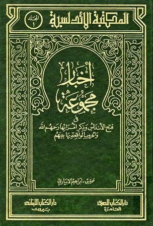 كتاب   فتح الأندلس وذكر أمرائها رحمهم الله والحروب الواقعة بها بينهم