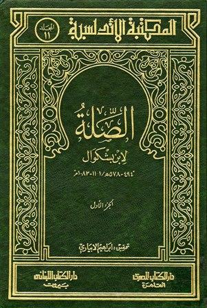 ❞ كتاب الصلة ❝  ⏤ أبو القاسم ابن بشكوال