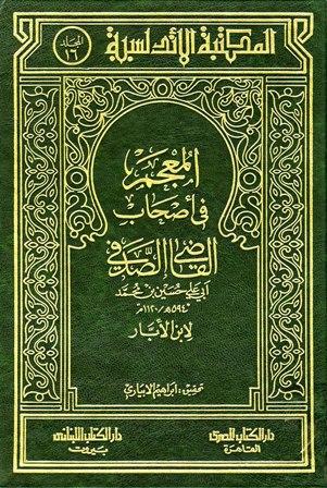 ❞ كتاب المعجم في أصحاب القاضي الصدفي ❝  ⏤ ابن الأبار