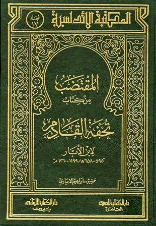 ❞ كتاب المقتضب من  تحفة القادم ❝  ⏤ ابن الأبار