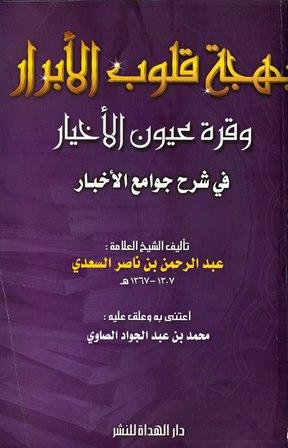 كتاب  بهجة قلوب الأبرار وقرة عيون الأخيار في شرح جوامع الأخبار (ت: الصاوي)