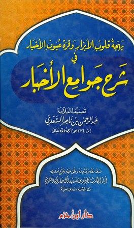 كتاب  بهجة قلوب الأبرار وقرة عيون الأخيار في شرح جوامع الأخبار (ت: آل مبارك)