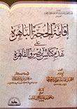 كتاب  إقامة الحجة الباهرة على هدم كنائس مصر والقاهرة (ت: النجدي)