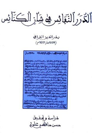 كتاب  الدرر النفائس في شأن الكنائس