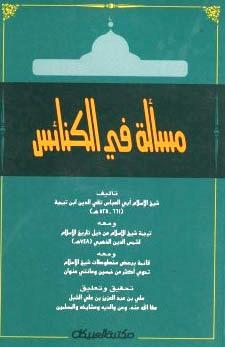 كتاب  مسألة في الكنائس ومعه ترجمة شيخ الإسلام ومعه قائمة ببعض مخطوطات شيخ الإسلام