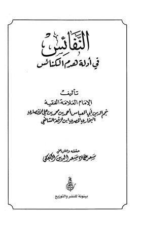 ❞ كتاب  النفائس في أدلة هدم الكنائس ❝