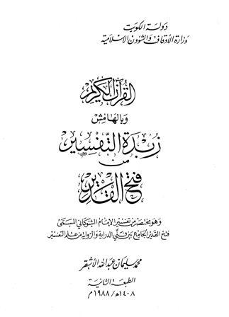 كتاب  القرآن الكريم وبالهامش زبدة التفسير من فتح القدير (ط. أوقاف الكويت)
