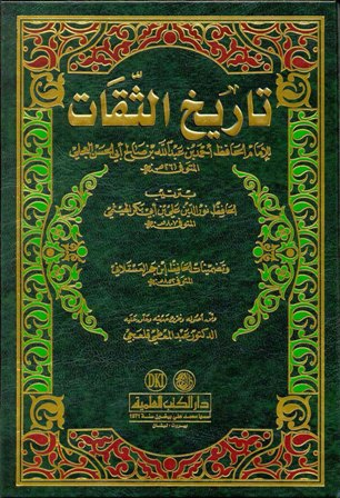 ❞ كتاب  تاريخ الثقات ❝  ⏤ أحمد بن عبد الله بن صالح العجلى