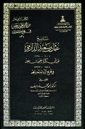 كتاب  تاريخ عثمان بن سعيد الدارمي عن أبي زكريا يحي بن معين