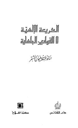 كتاب  الشريعة الإلهية لا القوانين الجاهلية