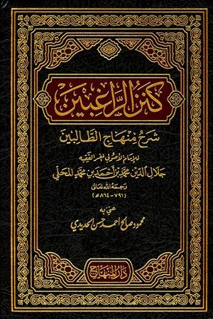 ❞ كتاب  كنز الراغبين شرح منهاج الطالبين الجزء الأول  ❝  ⏤ الإمام جلال الدين المحلي