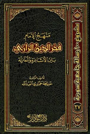 كتاب  منهج الإمام فخر الدين الرازي بين الأشاعرة والمعتزلة
