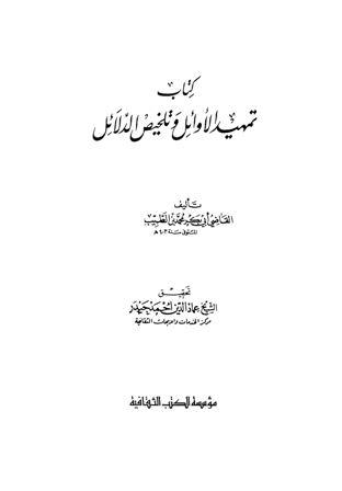 كتاب  تمهيد الأوائل وتلخيص الدلائل (ت: حيدر)