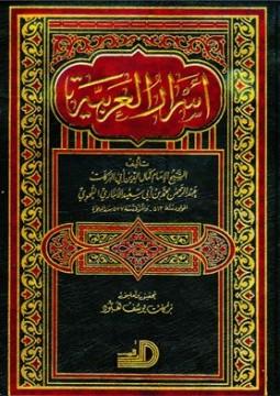 ❞ كتاب  أسرار العربية (ط. الأرقم) ❝