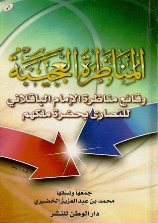 كتاب  المناظرة العجيبة وقائع مناظرة الإمام الباقلاني للنصاري بحضرة ملكهم