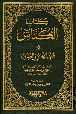 كتاب  الكناش في فني النحو والصرف
