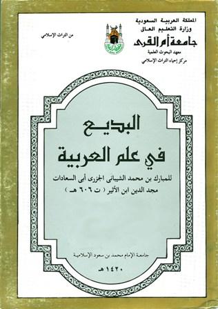 كتاب  البديع في علم العربية الجزء الأول