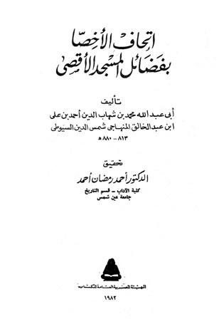 كتاب  إتحاف الأخصا بفضائل المسجد الأقصى