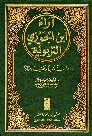 كتاب  آراء ابن الجوزي التربوية دراسة وتحليلا وتقويما ومقارنة